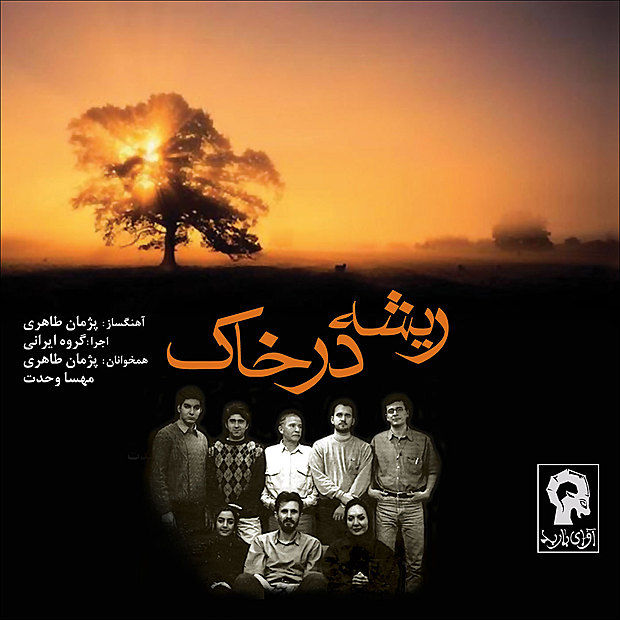 Risheh dar khak (Rooted in the Soil)